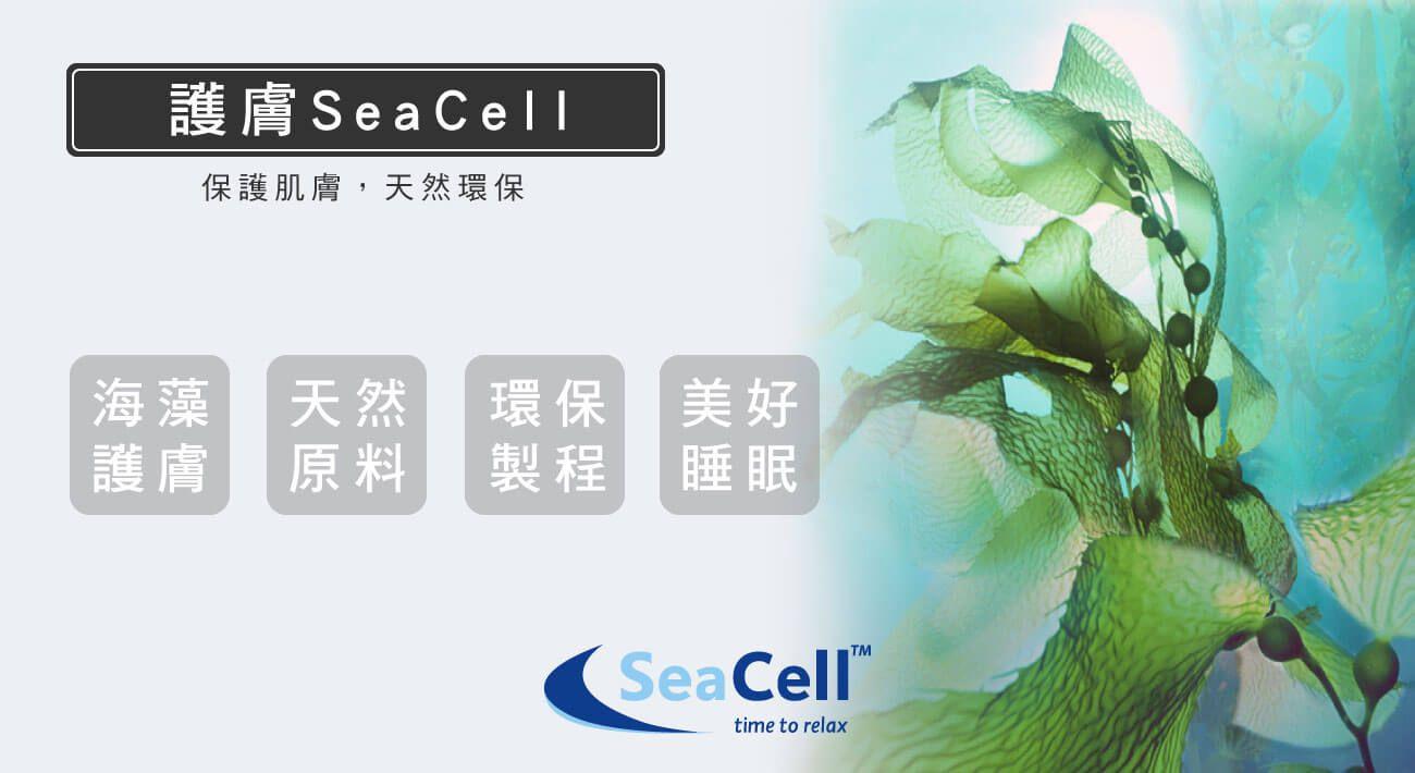 材質-護膚SeaCell
