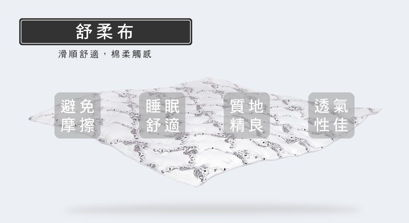 材質-舒柔布