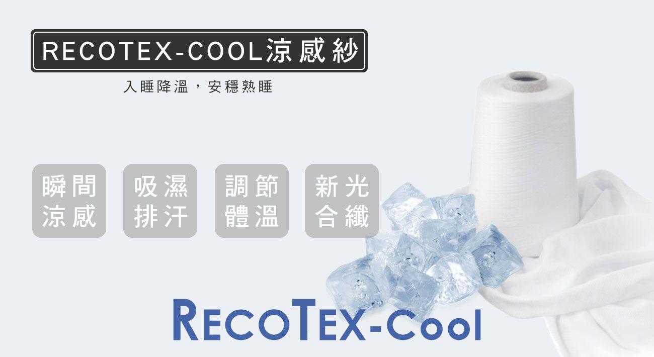 材質-RECOTEX-COOL涼感紗