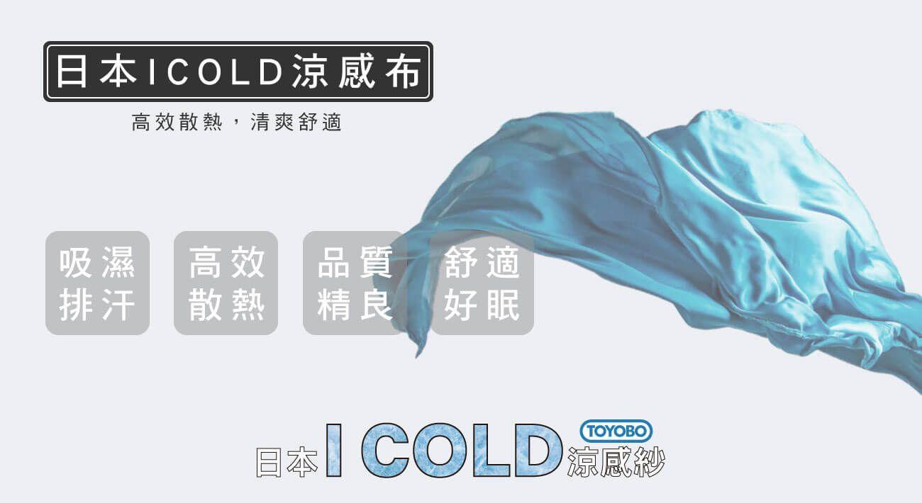 材質-日本ICOLD涼感布