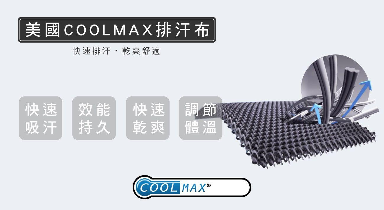 材質-美國COOLMAX排汗布
