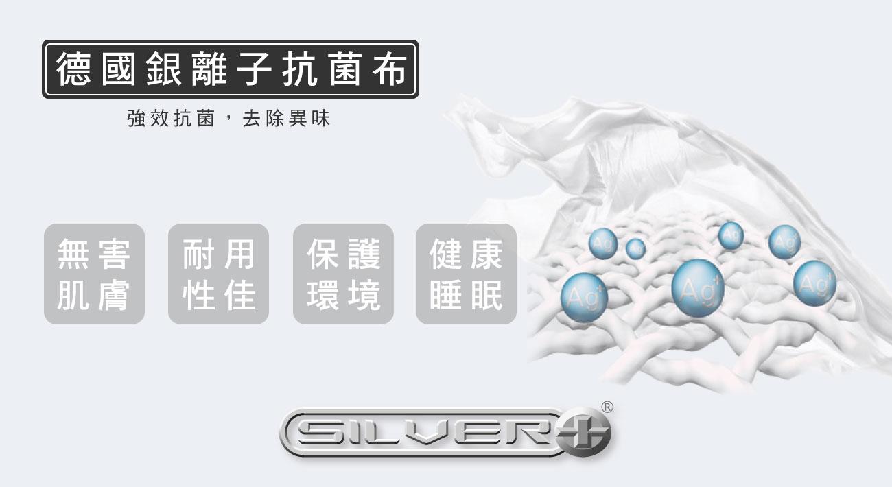 材質-德國銀離子抗菌布
