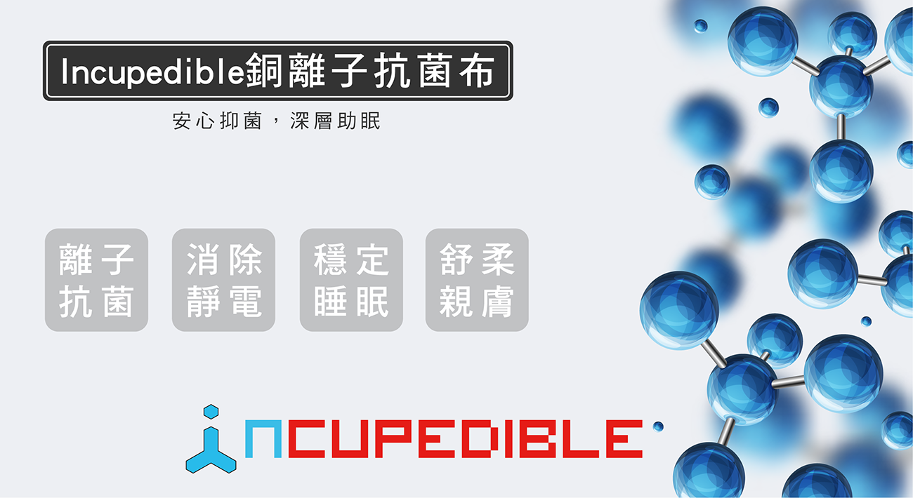 材質-Incupedible銅離子抗菌表布