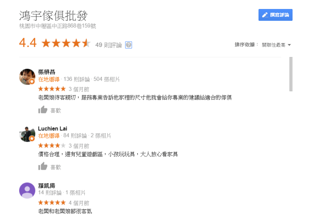 us11-21 hung yu google comment